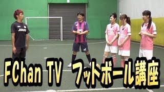 AKB48の小嶋真子がMCを務める次世代サッカー情報番組『F.Chan TV』。今...