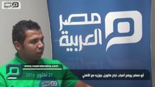 مصر العربية | أبو مسلم يوضح أسباب نجاح مانويل جوزيه مع الأهلي