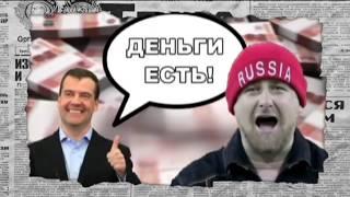 Угрозы Рамзана Кадырова: почему весь мир не любит Россию? – Антизомби