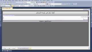 الدرس (4) برمجة وتصميم موقع شركة وهمية بتقنية ASP.NET - انشاء صفحات لوحة التحكم