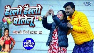 #VIDEO - Pramod Tiwari का नया सुपरहिट धोबी गीत 2020 | Hello Hello Bolelu | Bhojpuri Song