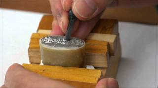 """""""Unique Vision"""" - Engraving an Artist Leisure Seal or Mood Seal by Henry Li"""