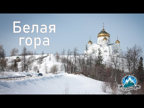Белогорский монастырь   Ураловед