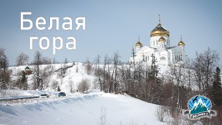 Белогорский монастырь | Ураловед