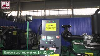Расход топлива: сравнение дизельных электростанций 100 кВт. Шкаф АВР(Сравнение электростанций 100 кВт с двигателями ЯМЗ-238, Cummins и Weichai., 2015-08-24T19:06:16.000Z)