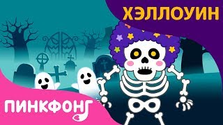 Танцуй со Скелетами  | Песни про Хэллоуин | Пинкфонг Песни для Детей