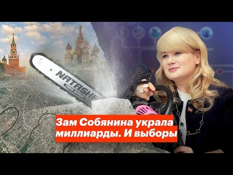 Зам Собянина украла миллиарды. И выборы