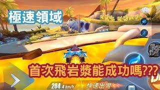 [Wahaha] 極速領域 侏儸紀公園首次飛岩漿能成功嗎???