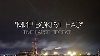 """Мир вокруг нас"" Time Lapse проект"