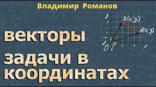 геометрия ВЕКТОРЫ ПРОСТЕЙШИЕ ЗАДАЧИ в координатах 9 класс