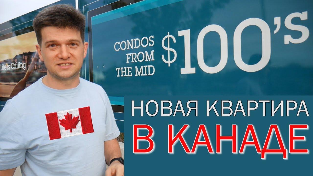 НОВАЯ КВАРТИРА В КАНАДЕ / ОБЗОР НЕДВИЖИМОСТИ / РИЭЛТОР КАНАДА / Иммиграция в Канаду 2019