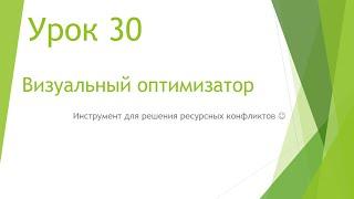 MS Project 2013 - Визуальный оптимизатор (Урок #30)