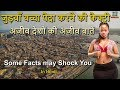 अजीब देशों की अजीब बातें // Amazing Facts of Amazing Countries in Hindi