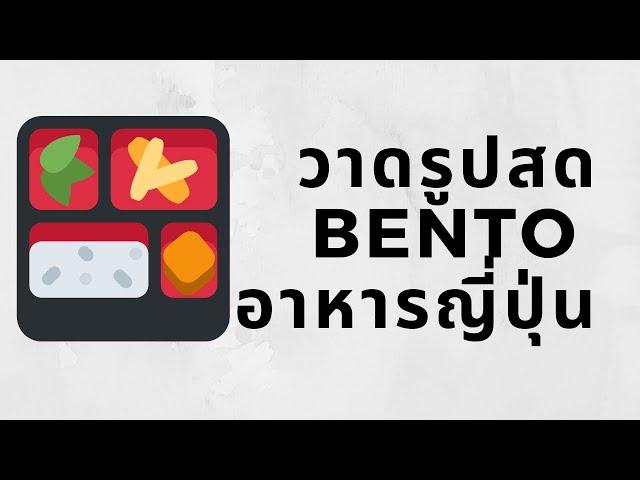 วาดรูปสด #อาหารญี่ปุ่น #เบนโตะ