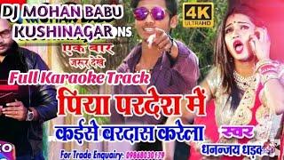 Full Fresh DJ Remix Track ll पिया हो परदेस में कैसे डोज रोज बारदास करेल ll Bhojpuri Track 2018
