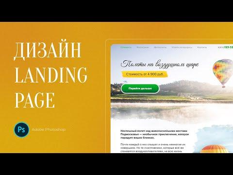 Создание лендинга самостоятельно в фотошопе / Практикум Landing Page / Part. 2