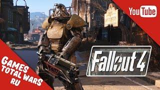 Fallout 4 - Зачистка Конкорда 3
