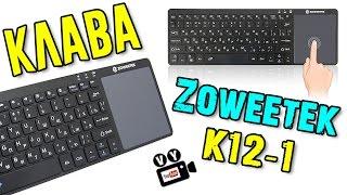 видео Клавишные панели для ноутбуков