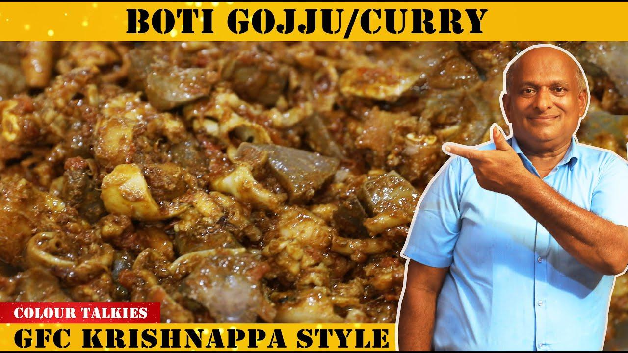 GFC Boti Gojju Recipe in Kannada | Boti Curry | ಬೋಟಿ ಗೊಜ್ಜು | military hotel boti gojju | boti fry |