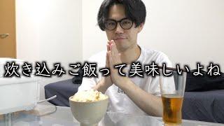 【昼メシ】ただ炊き込みご飯を幸せそうに食べている動画です