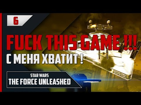 Прохождение Star Wars: The Force Unleashed - #6 F**K THIS GAME!