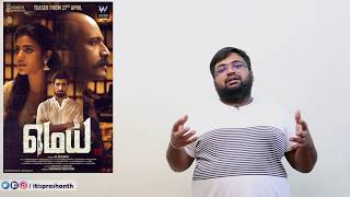 Mei review by Prashanth