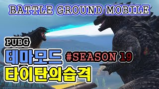 battle ground- pubg ,Season19 …