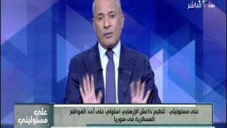 بالفيديو.. أحمد موسى: «مفيش حاجة اسمها أمريكا بتضرب داعش»