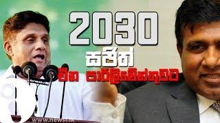 2030 දී සජිත් චීන පාර්ලිමේන්තුවට