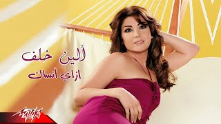 Ezay Ansak - Aline Khalaf إزاى أنساك - إلين خلف