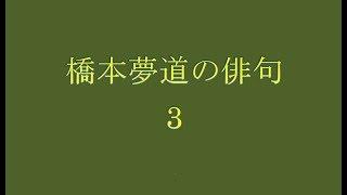 橋本夢道の俳句。3