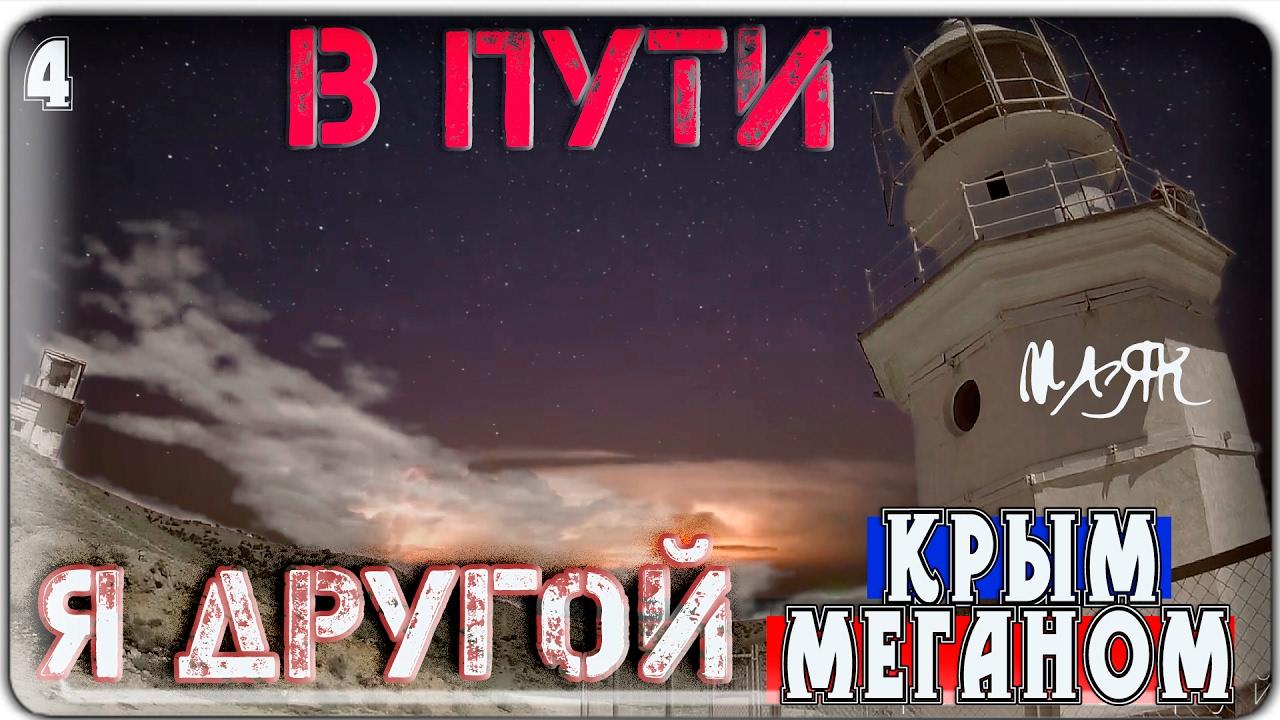 В Пути я Другои|| Путешествие в Крым|| Часть 4|| Маяк