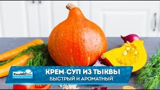 Тыквенный крем-суп | Меню вегетарианца