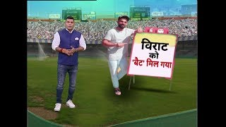 विराट को bat मिल गया: Team India ready for first T 20 Against West Indies