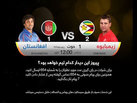 Afghanistan VS Zimbabwe Live Stream پخش مستقیم بازی های کرکت