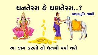 ધનતેરસના દિવસે આ કામ કરશો તો ધનની વર્ષા થશે | Do this work on Dhanteras, get lot of money