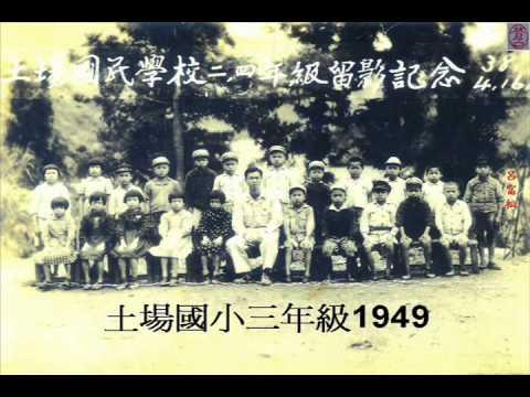 羅東林區管理處舉辦「林場時光機活動」-土場校友舊時情懷