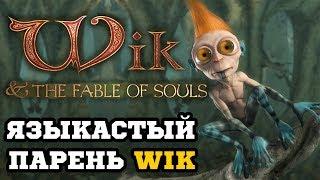 Длинный Язык это Сила - Wik and the Fable of Souls