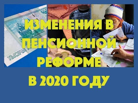 Какие изменения в пенсионной реформе будут в 2020 году