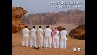 サウジアラビア経済視察ツアー/ジェッダ編