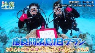 https://goo.gl/9QbHGH 沖縄旅行や観光でのレジャープランの予約は【沖...