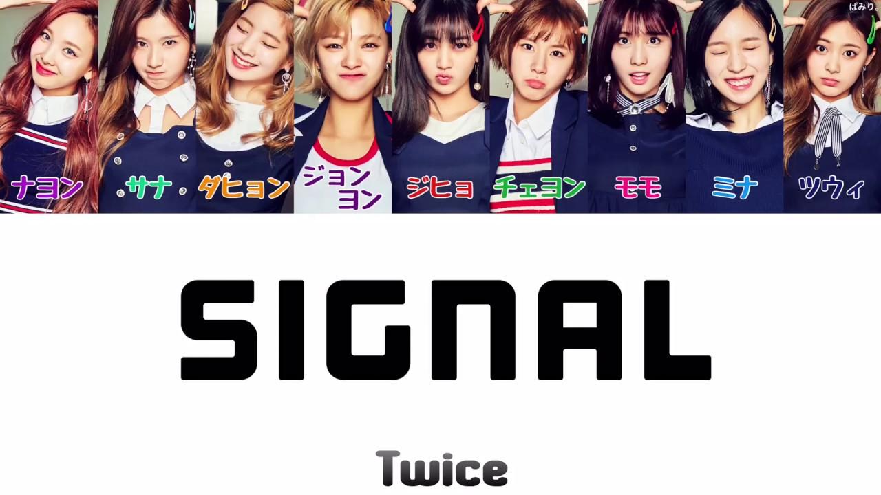 Signal Twice トゥワイス 日本語字幕 かなるび 歌詞 Youtube