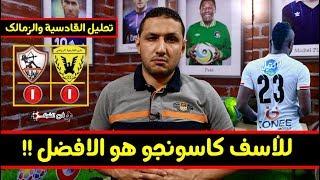 تحليل مباراة القادسية الكويتى والزمالك 28-9-2018 | فى الشبكة