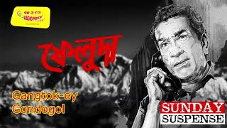 Sunday Suspense | Feluda | Gangtok-ey Gondogol | Satyajit Ray | Mirchi 98.3