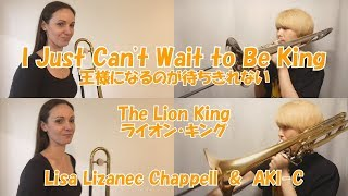 【Lisa&AKI-C】I Just Cant Wait to Be King【The Lion King】