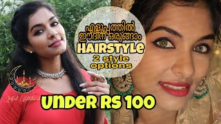 Easy EID Makeup look under 100rs|Easy hairstyle|2 different style options| Eid Outfit idea|Malayalam