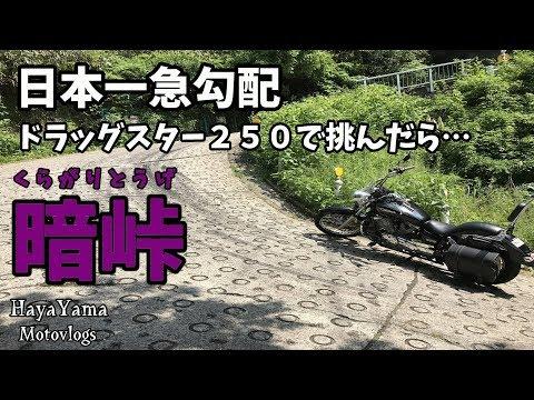 日本一急勾配!!暗峠にドラッグスター250で挑んでみた。/ドラッグスター250/Motovlog #77
