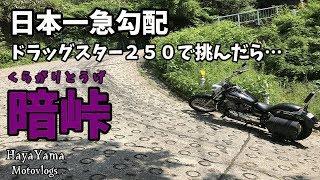 日本一急勾配!!暗峠にドラッグスター250で挑んでみた。/ドラッグスター250/Motovlog #77 ドラスタ 検索動画 17