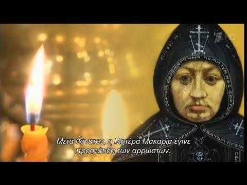 Αποτέλεσμα εικόνας για Προφητείες της οσίας γερόντισσας Μακαρίας