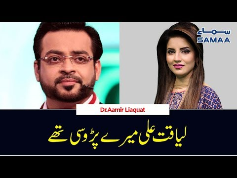 Liaquat Ali mere neighbour thay - Dr. Aamir Liaquat   SAMAA TV   20 Sep 2019
